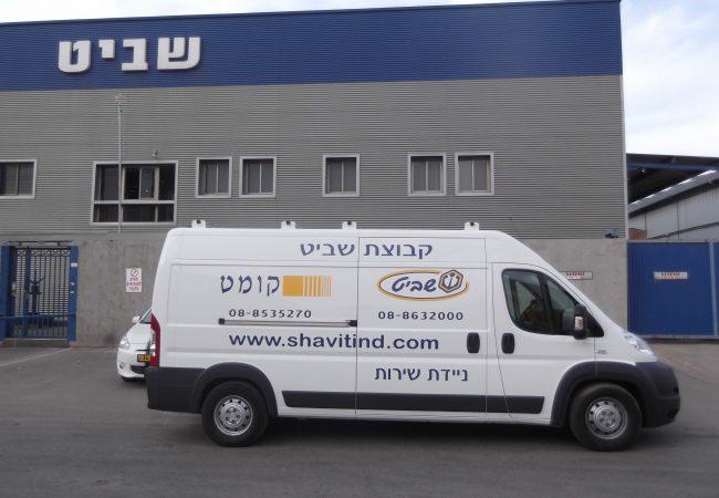רכב שירות ותחזוקה של חברת שביט